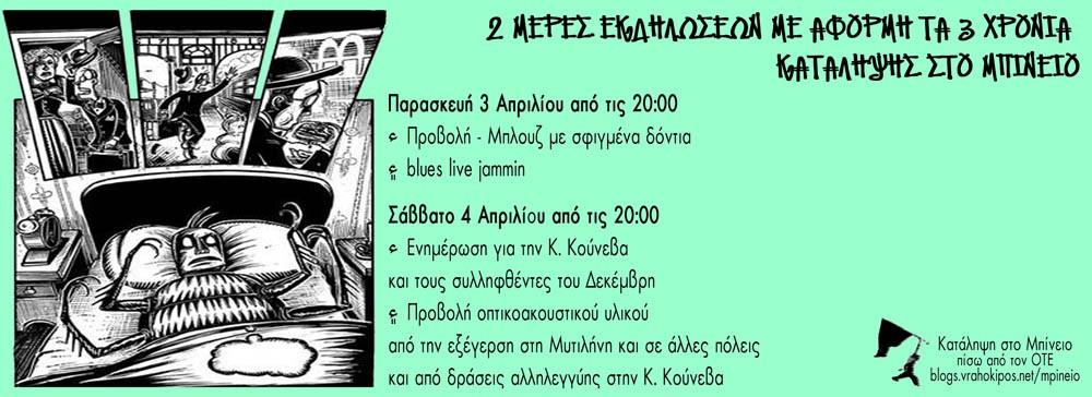 mpineio_3xronia2