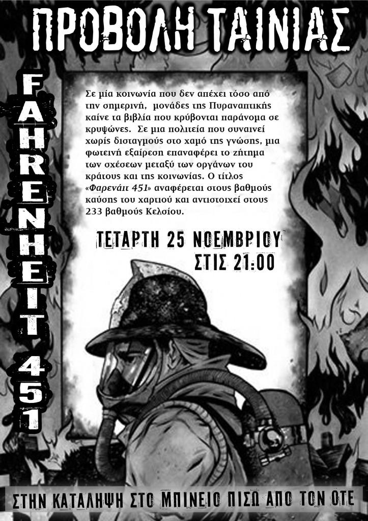 tainia 25-11-09