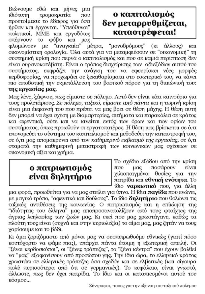 apergia_11-3-10