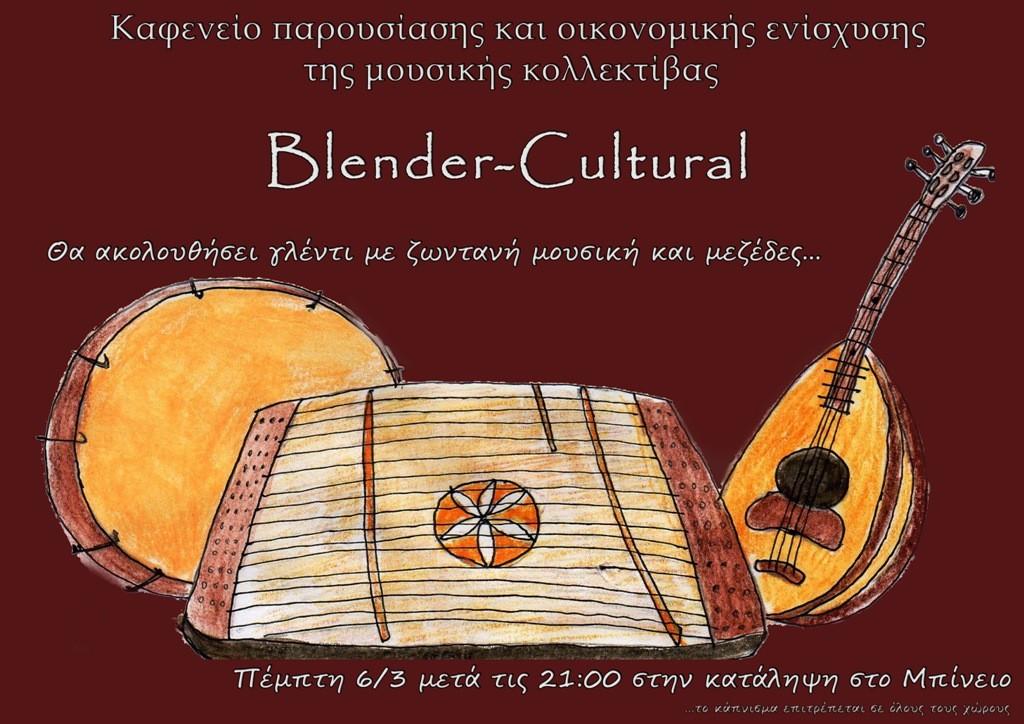 blender_cultural
