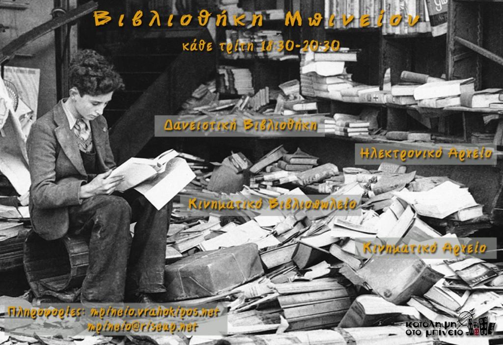 mpineio_library#2