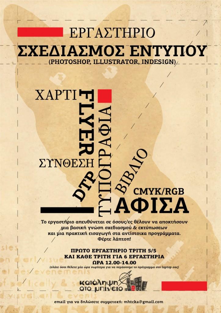 Bineio-SxediasmosEntypou-posterWEB
