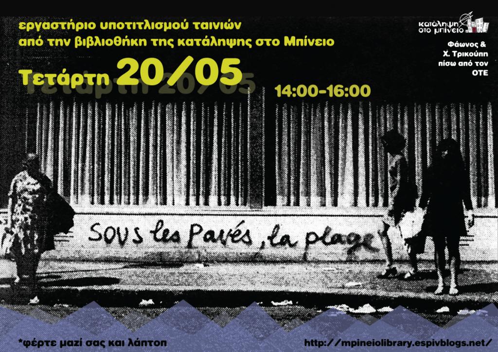 Εργαστήριο υποτιτλισμού ταινιών από τη Βιβλιοθήκη της κατάληψης στο Μπίνειο