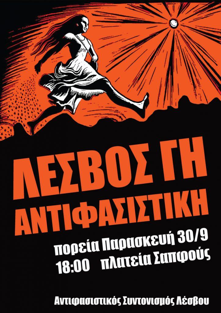 final_poster_antifa_gr_web