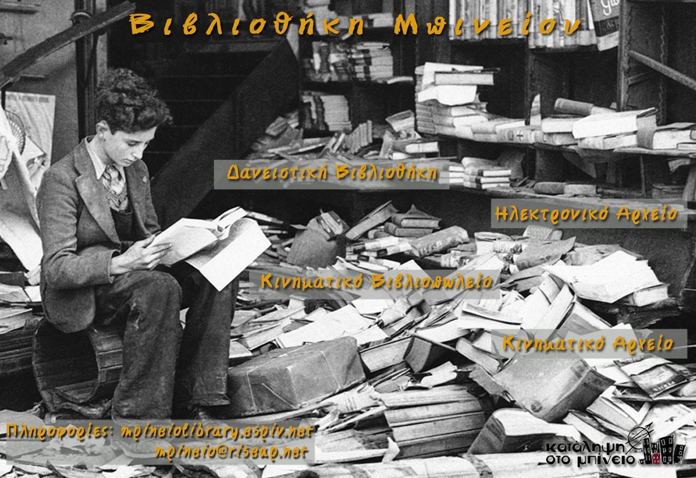 mpineio_library#3