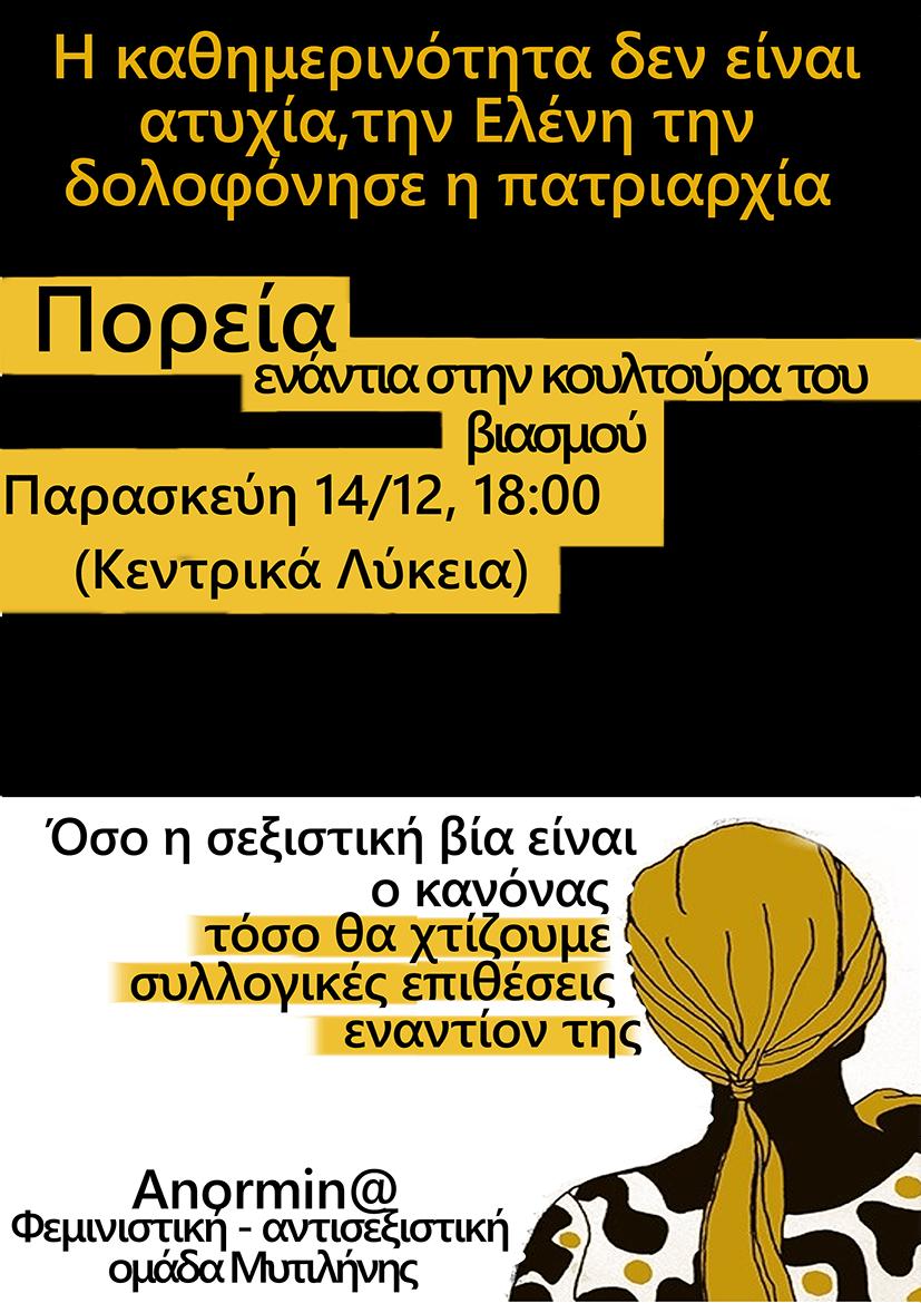 anormina_web